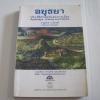 อยุธยา ประวัติศาสตร์และการเมือง (Ayutthaya : History and Politics) ชาญวิทย์ เกษตรศิริ เขียน***สินค้าหมด***