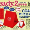 Authentic Coach foldable mirror + scarf set 2 ชิ้น จากนิตยสาร Steady