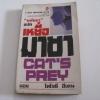 เหยื่อมายา (Cat's Prey) โดโรธี อีเดน เขียน มนันยา แปล**สินค้าหมด***