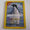 NATIONALGEOGRAPHIC ฉบับภาษาไทย ธันวาคม 2544 แอนตาร์กติกา***สินค้าหมด***