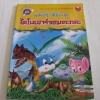 แมวซ่าส์ผจญไดโนเสาร์จอมตะกละ พ.ใบไผ่-ต้นกล้า แปลและเรียบเรียง***สินค้าหมด***
