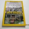 NATIONAL GEOGRAPHIC ฉบับภาษาไทย มีนาคม 2556 พลิกโฉมพญามังกร***สินค้าหมด***