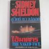 ไอ้ฆาตกร (The Naked Face) Sidney Sheldon เขียน สุวิทย์ ขาวปลอด แปล***สินค้าหมด***