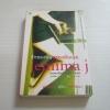 รักของฉันพร่องมันเนย (Jemima J) Jane Green เขียน มณฑารัตน์ ทรงเผ่า แปล