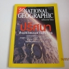 NATIONAL GEOGRAPHIC ฉบับภาษาไทย มกราคม 2547 ปริศนาสิ่งมีชีวิตบนดาวอังคาร***สินค้าหมด***