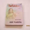 ไฟใต้หิมะ (Jade Vendetta) Janet Louise Roberts เขียน อาสาวดี แปล***สินค้าหมด***
