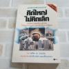 คิดใหญ่ไม่คิดเล็ก David J. Schwartz เขียน ดร.นิเวศน์ เหมวชิรากร แปล