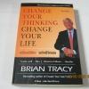 เปลี่ยนวิธีคิด...พลิกชีวิตคุณ (Change Your Thinking Chang Your Life) พิมพ์ครั้งที่ 2 ไบรอัน เทรซี่ เขียน นลินพรรณ ไวสืบข่าว เรียบเรียง***สินค้าหมด***
