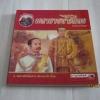 มหาราชชาติไทย (ฉบับการ์ตูน) พิมพ์ครั้งที่ 2 สุกฤษฎิ์ บุญทอง เล่าเรื่อง***สินค้าหมด***