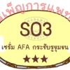  AFA 