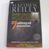 ถอดรหัส 7 มหัศจรรย์สุดขอบโลก ภาค 1 (Seven Deadly Wonders) Matthew Reilly เขียน ก.อัศวเวศน์ แปล***สินค้าหมด***