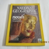 NATIONAL GEOGRAPHIC ฉบับภาษาไทย มกราคม 2552 ทองคำ***สินค้าหมด***