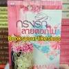 โปรจับคู่ ส่งฟรี กรงรักลายดอกไม้ / นิมมานรดี หนังสือใหม่ทำมือ ***สนุกคะ***