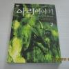 ดราก้อนอาริน เล่ม 2 ออกเดินทาง (Arin's Story) ปาร์ค ชิน-แอ เขียน ไพบูลย์ ปีตะเสน แปล***สินค้าหมด***