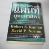 แผนที่ยุทธศาสตร์ (Strategy Maps) Robert S. Kaplan & David P. Norton เขียน สมพงษ์ สุวรรณจิตกุล แปล***สินค้าหมด***