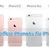 เปิดตัว iPhone 6S มีอะไรใหม่ มาดูกัน