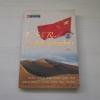บนเส้นทางสายไหม (The Silk Road) พิมพ์ครั้งที่ 2 วีณา เขียน***สินค้าหมด***