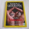 NATIONAL GEOGRAPHIC ฉบับภาษาไทย กุมภาพันธ์ 2552 กะเทาะเปลือกวิวัฒนาการ***สินค้าหมด***