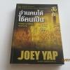 อ่านคนได้ ใช้คนเป็น Joey Yap เขียน อำนวยชัย ปฏิพัทธ์เผ่าพงศ์ แปล***สินค้าหมด***
