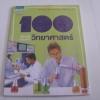 100 เรื่องน่ารู้เกี่ยวกับวิทยาศาสตร์ พิมพ์ครั้งที่ 9 สตีฟ ปาร์กเกอร์ เขียน ชวธีร์ รัตนดิลก ณ ภูเก็ต แปล***สินค้าหมด***