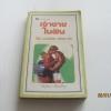 เจ้าชายในฝัน (Waiting for Prince Charming) โจน เอลเลียต พิคคาร์ท เขียน พันทิพา แปล