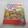 เก่งพูดอังกฤษง่ายนิดเดียว ฉบับการ์ตูน Moon Dan-Yeol & Funglish เขียน พรพิมล เอี่ยมวิไล แปล