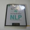 รหัสลับสู่ความสำเร็จ NLP (The Secret To Success with NLP) อ.รงค์ จิรายุทัตและดร.ดไนยา ตั้งอุทัยสุข เขียน***สินค้าหมด***