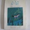 ม้าไม้ (Adventures of the Little wooden horse) เออซูล่า มอเรย์ วิลเลี่ยมส์ เขียน ปิยะภา แปล***สินค้าหมด***