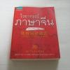 ไวยากรณ์ภาษาจีน ฉบับเปรียบเทียบ เหยิน จิ่งเหวิน เขียน***สินค้าหมด***