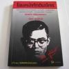 โฉมหน้าศักดินาไทย พิมพ์ครั้งที่ 10 สมสมัย ศรีศูทรพรรณ (จิตร ภูมิศักดิ์) เขียน***สินค้าหมด***