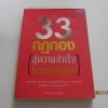 33 กฏทองสู่ความสำเร็จในการเป็นผู้นำ วิชัย กอสงวนมิตร เขียน