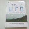ท้าพิสูจน์ UFO รศ.ดร.วิชัย เชิดชีวศาสตร์ แปลและเรียบเรียง***สินค้าหมด***