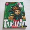 การ์ตูนความรู้ประวัติศาสตร์ ชุด วีรชนไทย 3 โกษาเหล็ก เจ้าพระยาโกษาธิบดี (เหล็ก) โดย ทีมงาน อี.คิว. พลัส***สินค้าหมด***