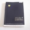 เจ้าชายน้อย (Le Petit Prince) อังตวน เดอ แซงเต็กซูเปรี เขียน อริยา ไพฑูร์ แปลจากภาษาฝรั่งเศส***สินค้าหมด***