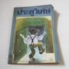 ประตูวิเศษ (The Magic Door) Howard Fast เขียน อนันต์ชัย เลาหะพันธุ แปล***สินค้าหมด***
