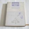 หนี้ชีวิต (The Verdict) Barry Reed เขียน นิรวรรณ แปล