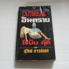 อันตราย (Outbreak) โรบิน คุ้ค เขียน สุวิทย์ ขาวปลอด แปล