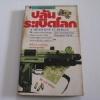 ปล้นระเบิดโลก (A Dead One In Berlin) Ulf Miehe เขียน ศักดิ์ บวร แปล***สินค้าหมด***