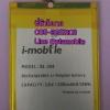 แบตเตอรี่ ไอโมบายIQX BLIZ แท้ศูนย์ BL-204 (i-mobile IQX BLIZ)