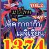 การ์ดยูกิแปลไทย 1374 เด็ค กากาก้า เมจิกเชี่ยน VOL.2