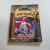 วงล้อมแห่งมนตรา เล่ม 3 ตอน คำสาปรูปปั้น (Circle of Magic The Wizard's Statue) Debra Doyle and James D.Macdonald เขียน เบญจา แปล
