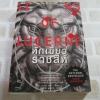 หักเขี้ยวราชสีห์ (Lions of Lucerne) แบรด ทอร์ เขียน สรศักดิ์ สุบงกช แปล