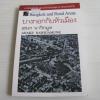 บางกอกกับหัวเมือง (Bangkok and Rural Areas) เอนก นาวิกมูล เขียน***สินค้าหมด***