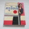 เรียนภาษาไทยง่าย ๆ สไตล์ครูลิลลี่ พิมพ์ครั้งที่ 3 โดย ครูลิลลี่