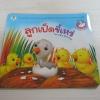 นิทานสองภาษา ลูกเป็ดขี้เหร่ (The Ugly Duckling) อโนชา ขำเบ็ญจา ภาพ ลมชื่น แปลเป็นภาษาอังกฤษ***สินค้าหมด***