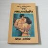 เทพบุตรในฝัน (A Tough Man to Tame) Iris Johansen เขียน กัณหา แก้วไทย แปล