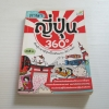 ภาษาญี่ปุ่น 360 องศา โดย วาสนา ประชาชนะชัย***สินค้าหมด***