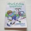 เฮนรี่ตัวร้ายยอดนักเตะ (Horrid Henry and The Football Fiend) Francesca Simon เขียน Tony Ross ภาพ ดาวเหนือ แปล