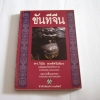 ขันทีจีน (Chinese Eunuchs) Taisuke Mitamura เขียน ดร.วินัย พงศ์ศรีเพียร แปลและเรียบเรียง***สินค้าหมด***