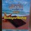 โปรส่งฟรี สูตรรักเกมพิศวาส / ไอตะวัน( ระรวยริน ) หนังสือใหม่ทำมือ (คู่ เดวิด & พิมพ์ผกา )***วรรณกรรมผู้ใหญ่ 25+ ( เข้า พค )